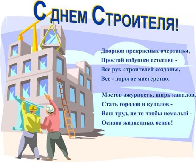день строителя поздравление губернатор верности